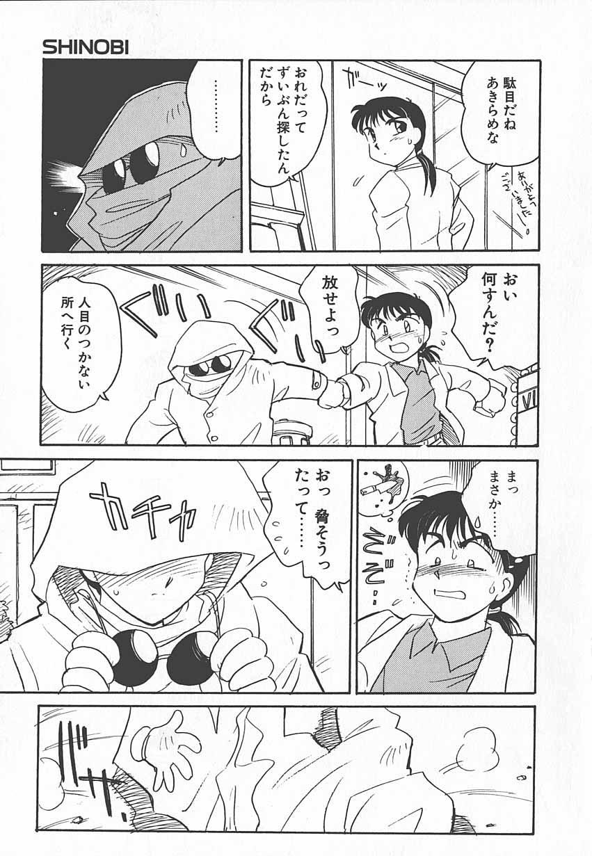 Shinobu 25