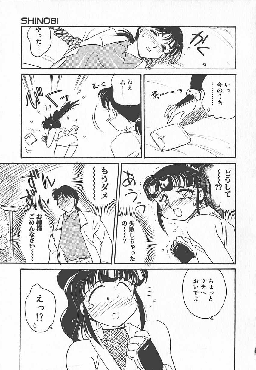 Shinobu 35
