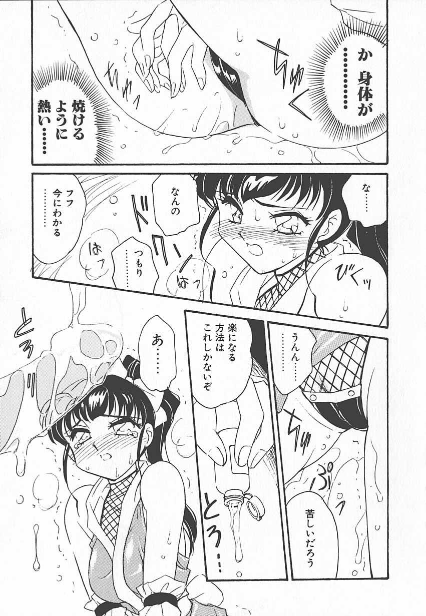 Shinobu 43