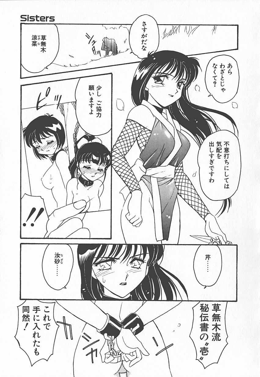 Shinobu 49