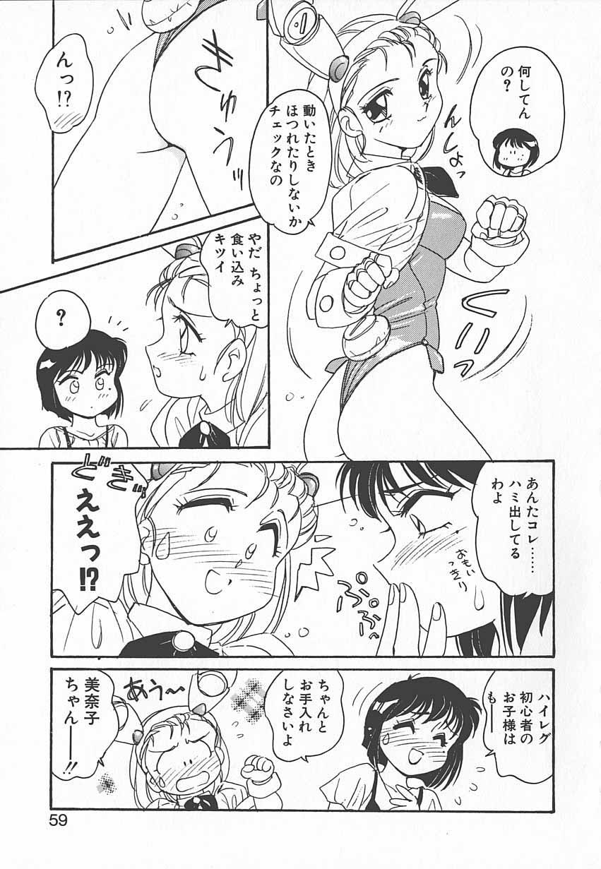 Shinobu 57