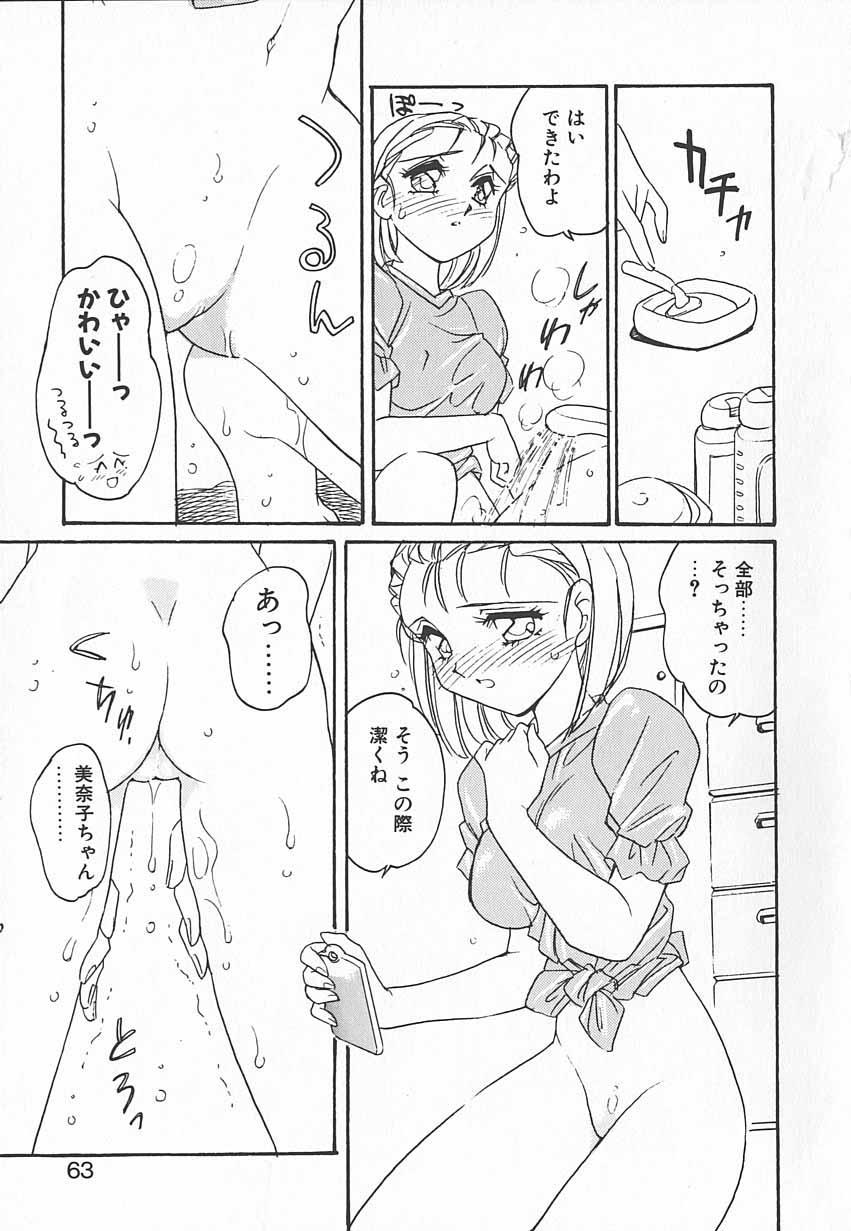 Shinobu 61