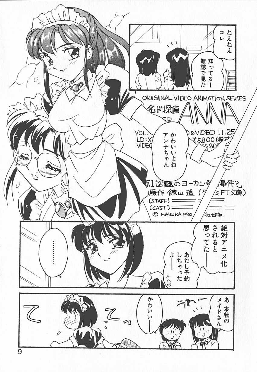 Shinobu 7
