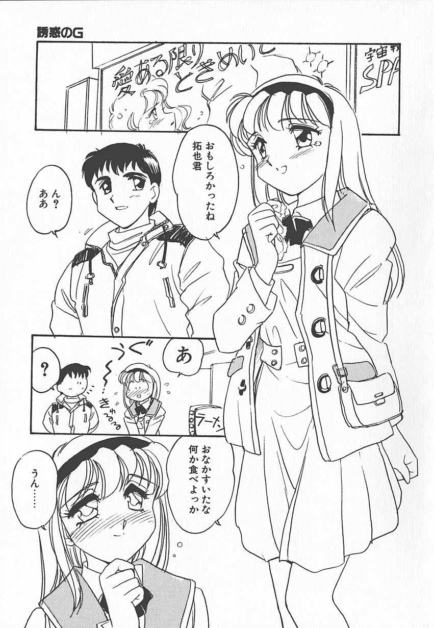 Shinobu 87