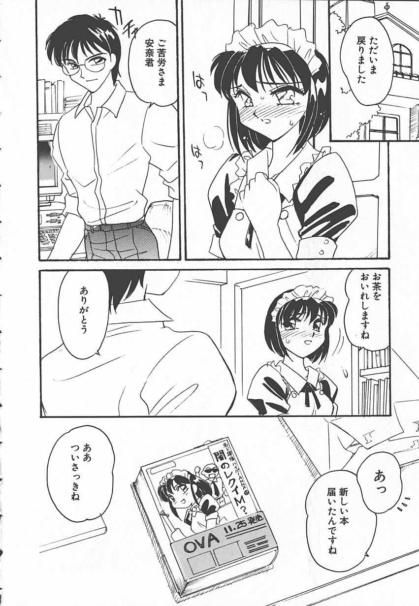 Shinobu 8