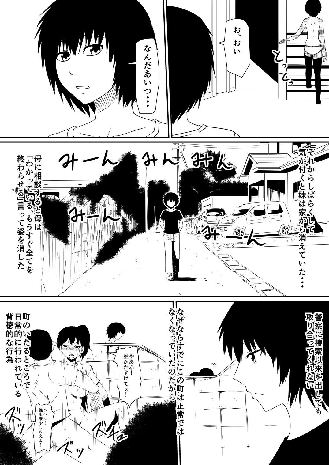 Mashou no Chinko o Motsu Shounen Kouhen 13