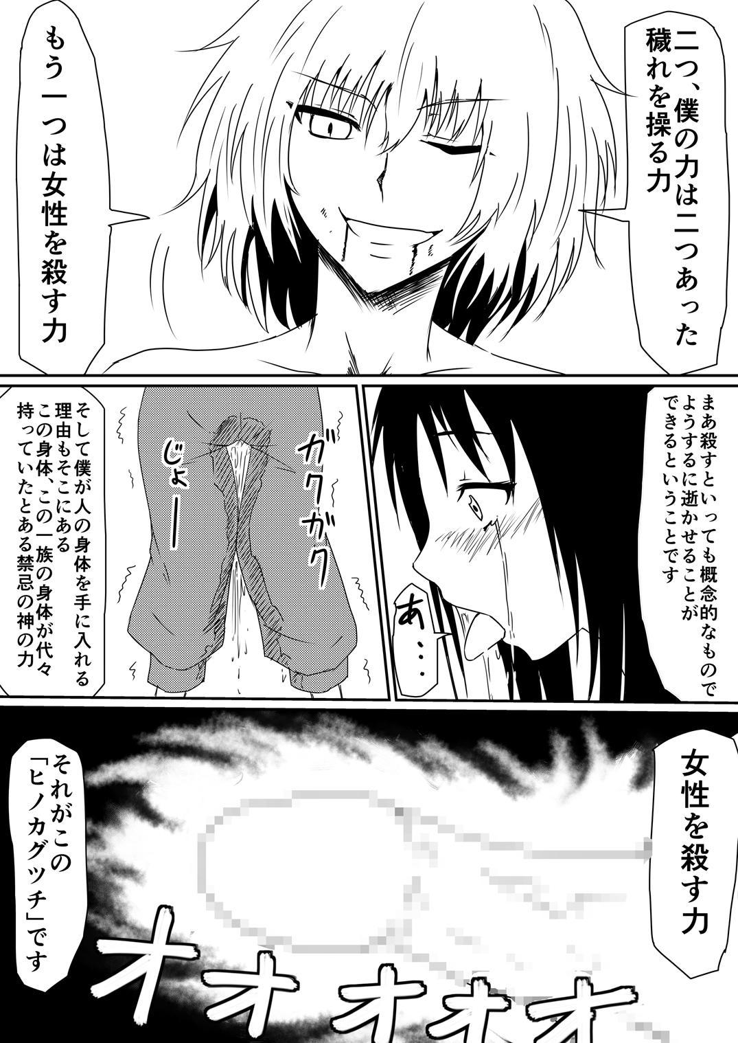 Mashou no Chinko o Motsu Shounen Kouhen 34