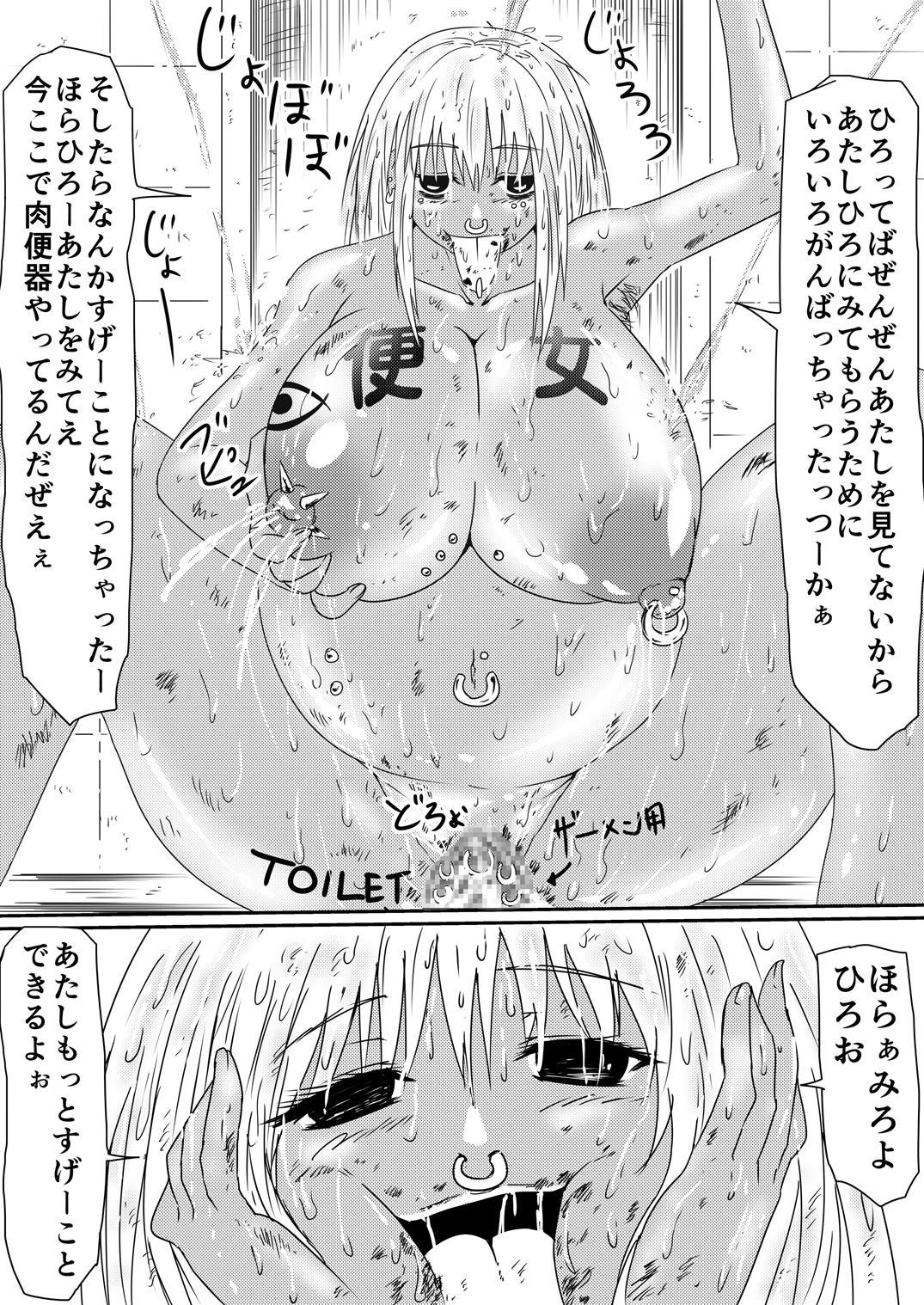 Mashou no Chinko o Motsu Shounen Kouhen 52