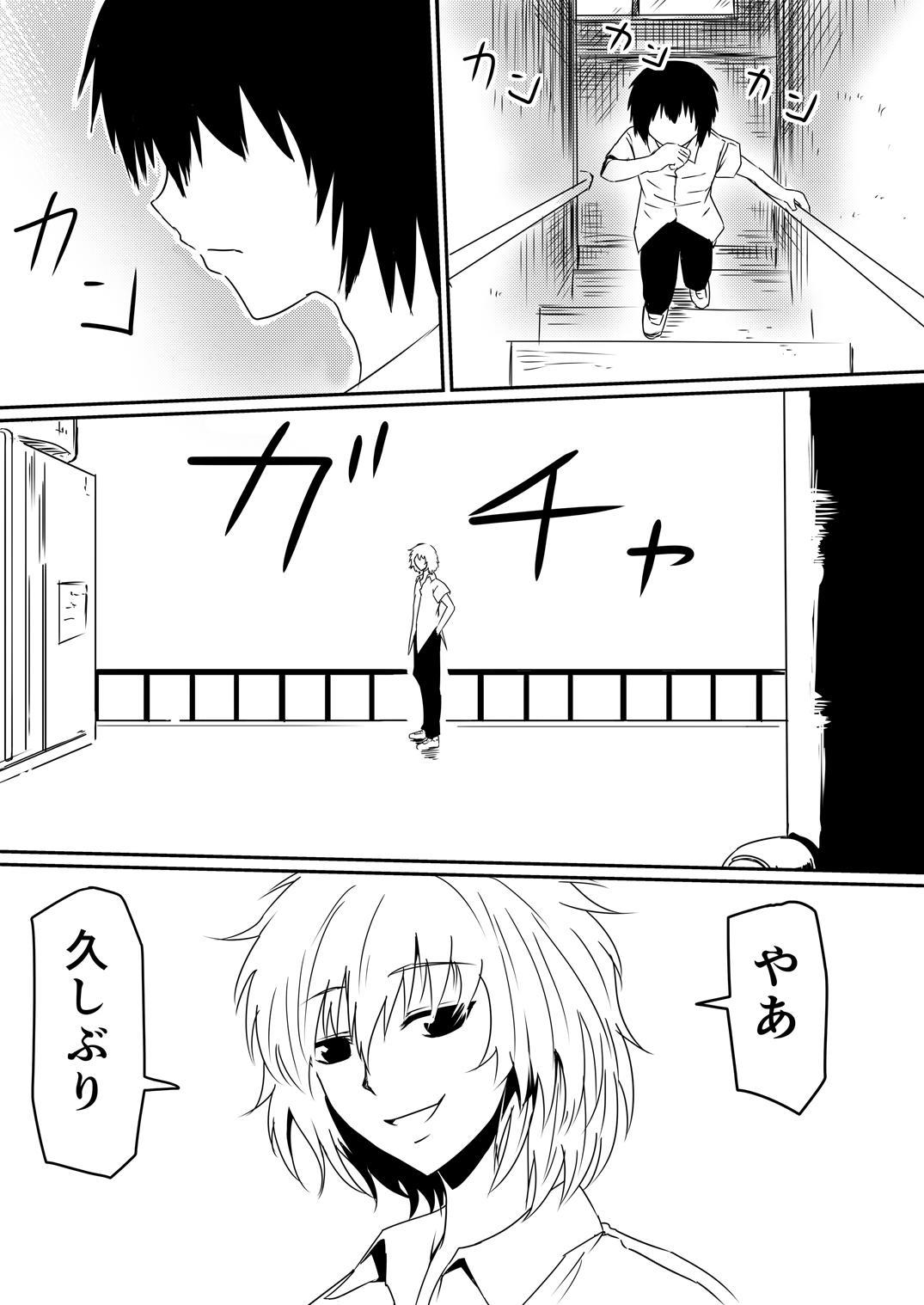 Mashou no Chinko o Motsu Shounen Kouhen 56