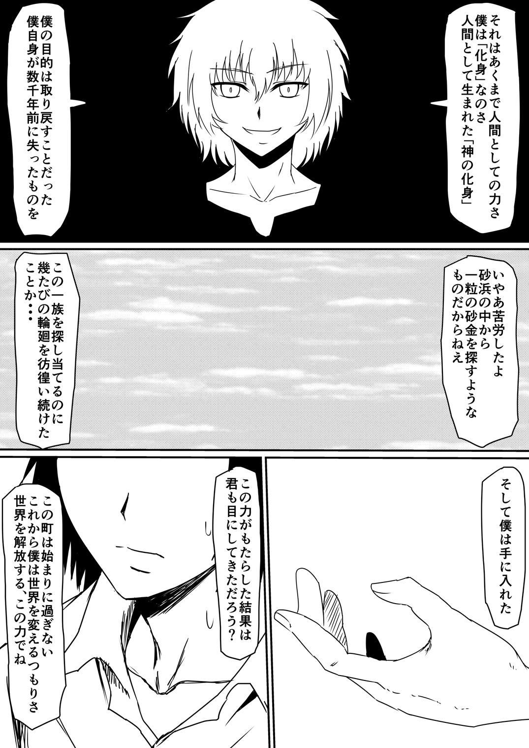Mashou no Chinko o Motsu Shounen Kouhen 58