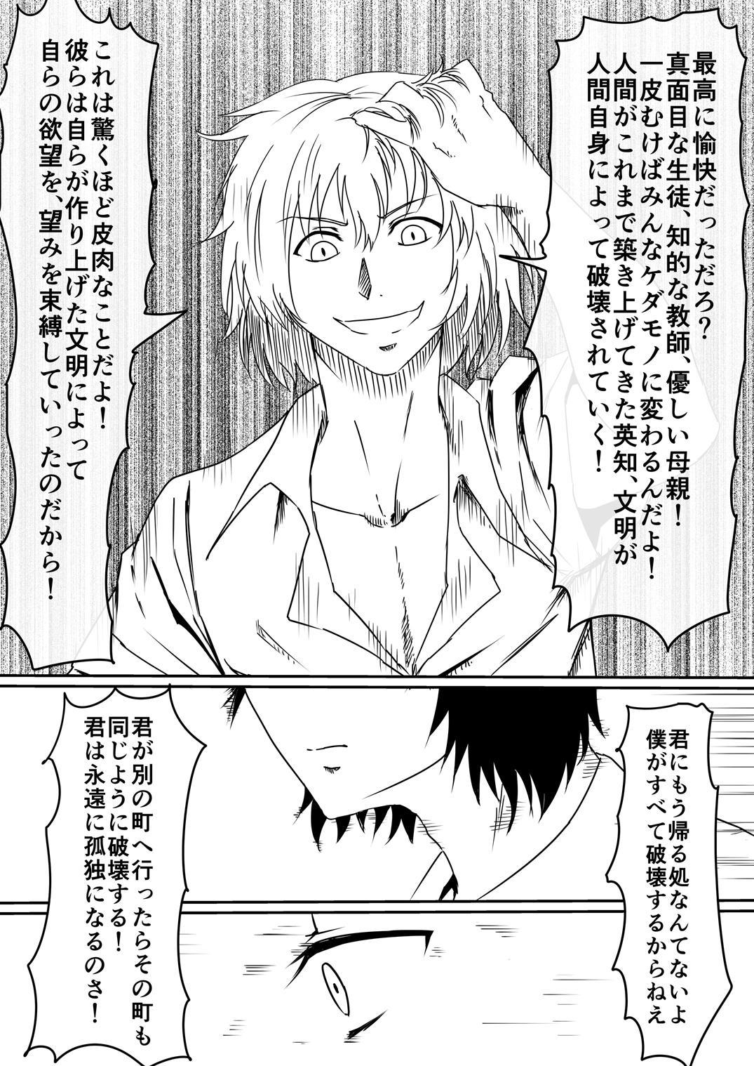 Mashou no Chinko o Motsu Shounen Kouhen 59