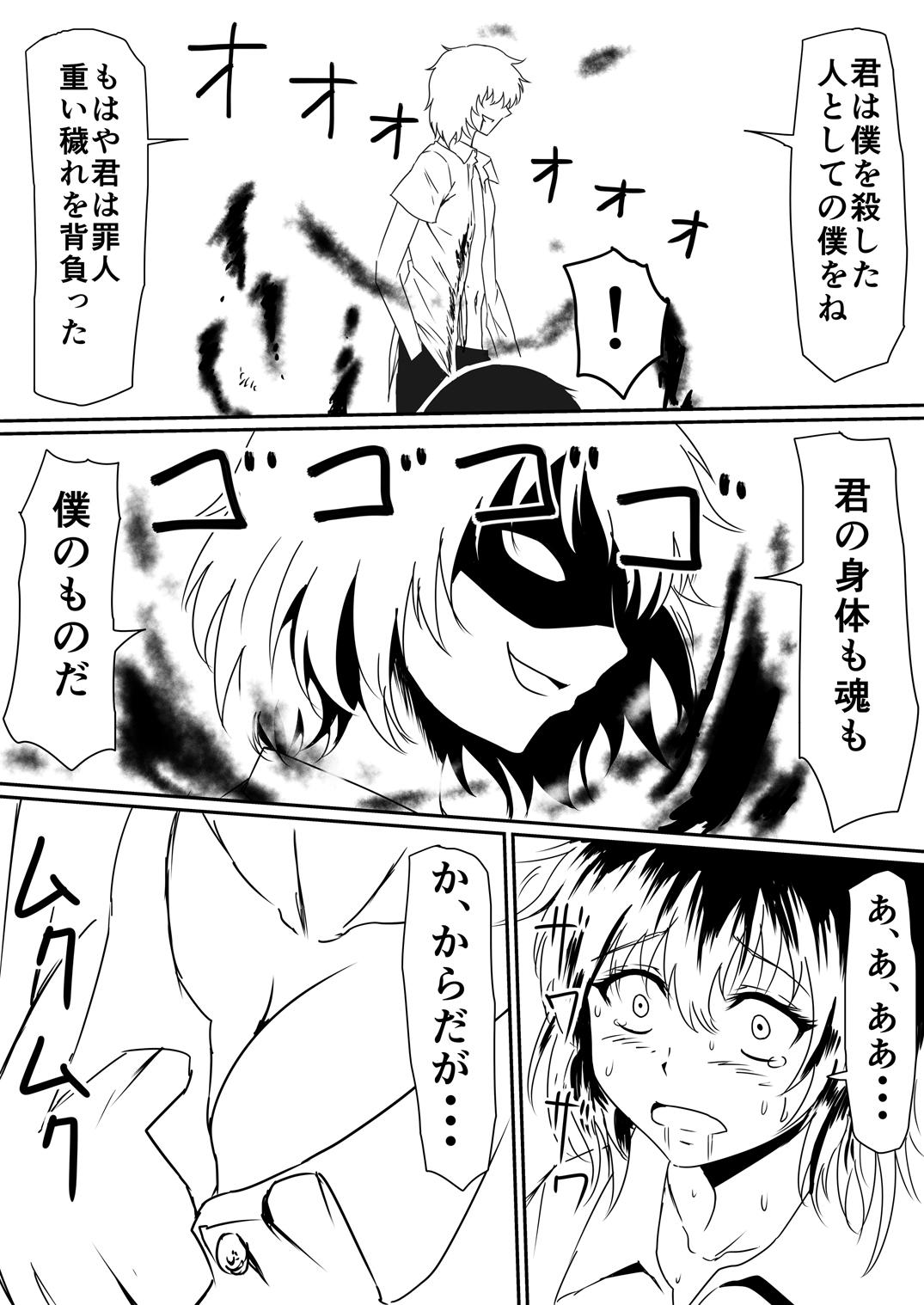 Mashou no Chinko o Motsu Shounen Kouhen 63