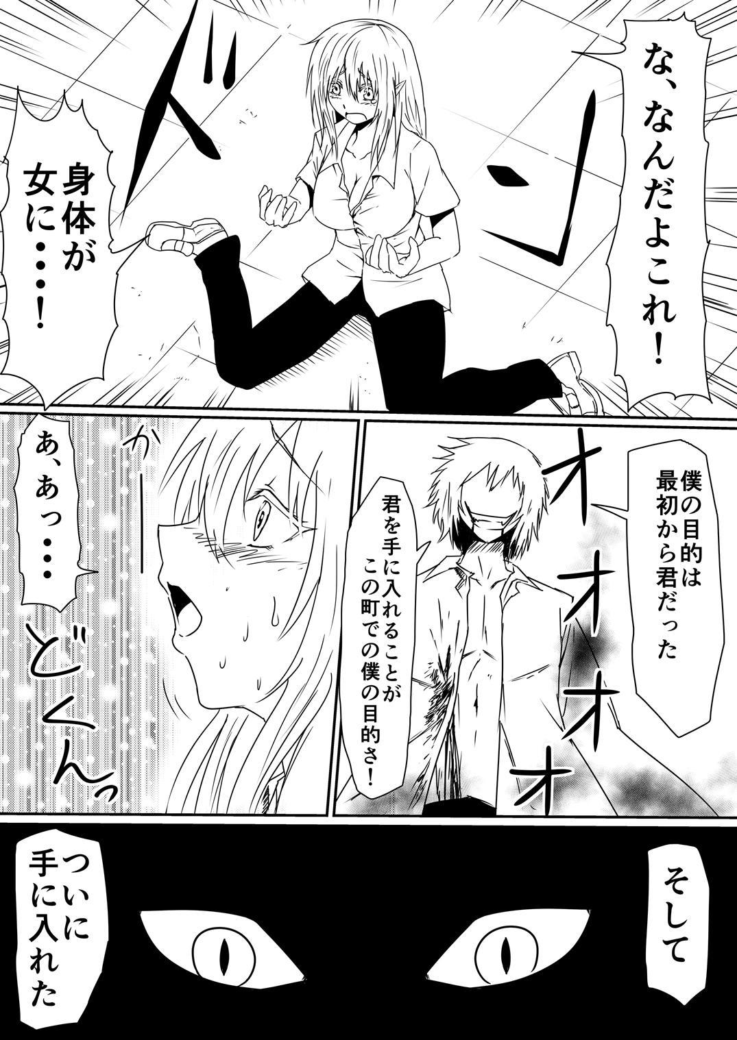 Mashou no Chinko o Motsu Shounen Kouhen 64