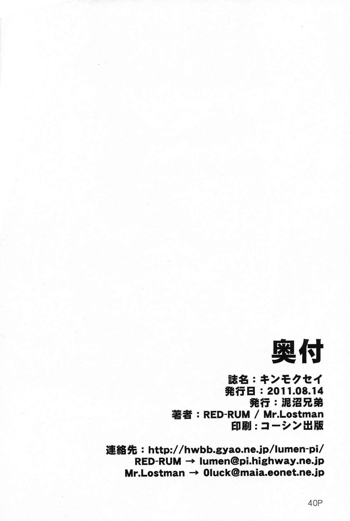 Kinmokusei 40