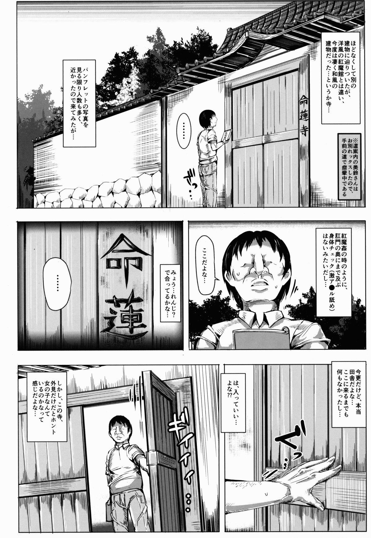 Oidemase!! Jiyuu Fuuzoku Gensoukyou Nihaku Mikka no Tabi - Kisaragi 11