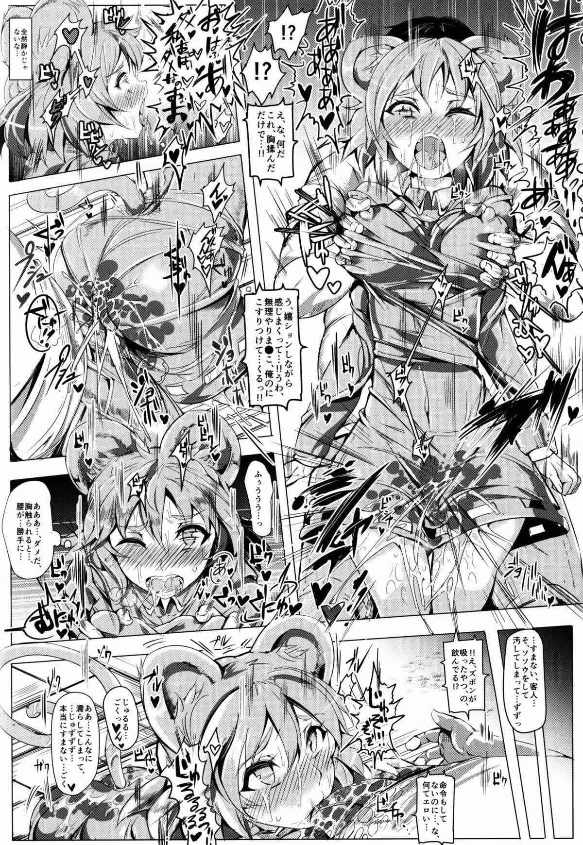 Oidemase!! Jiyuu Fuuzoku Gensoukyou Nihaku Mikka no Tabi - Kisaragi 13
