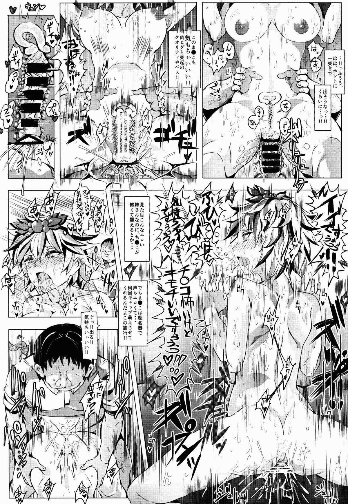 Oidemase!! Jiyuu Fuuzoku Gensoukyou Nihaku Mikka no Tabi - Kisaragi 19