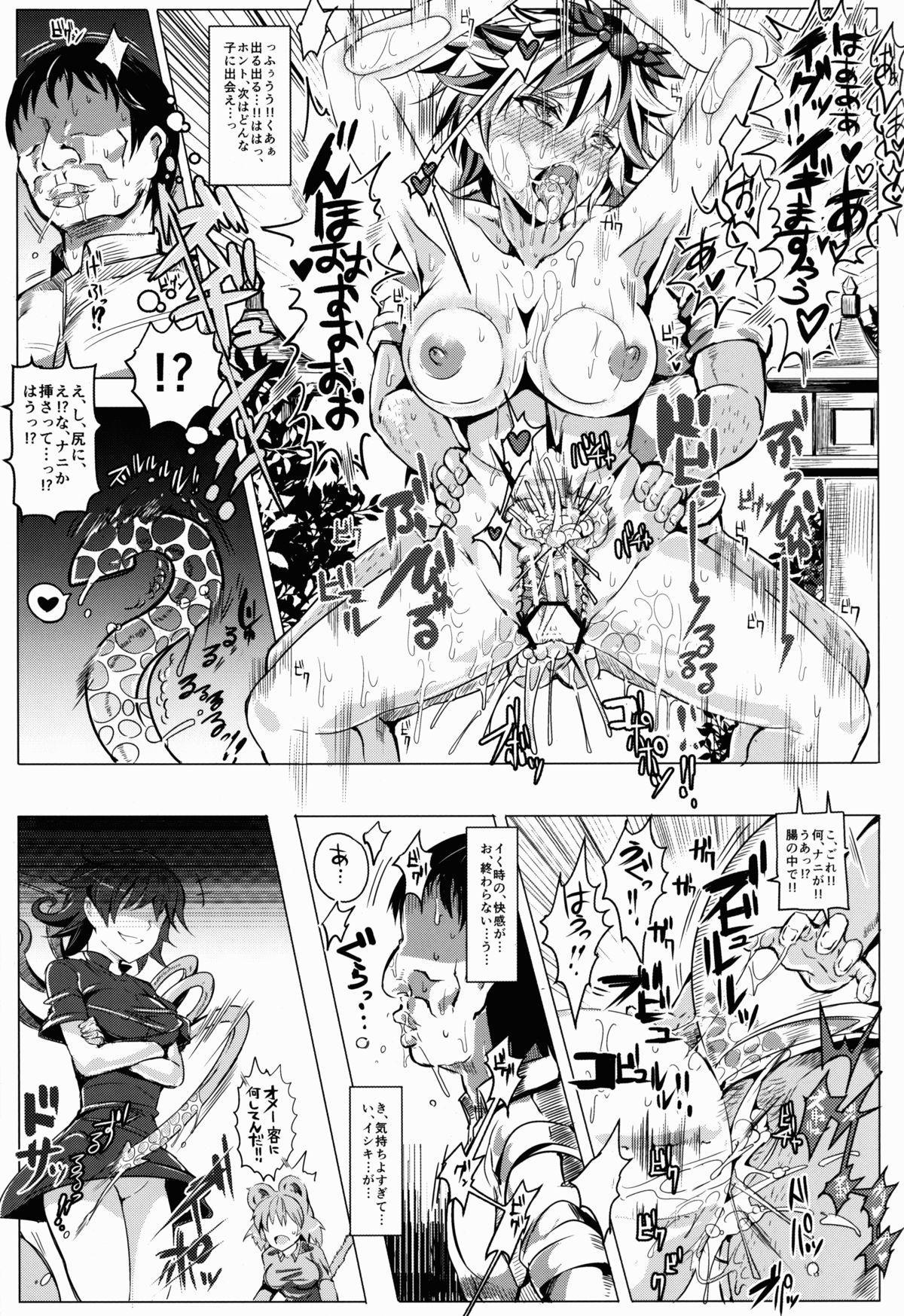 Oidemase!! Jiyuu Fuuzoku Gensoukyou Nihaku Mikka no Tabi - Kisaragi 20
