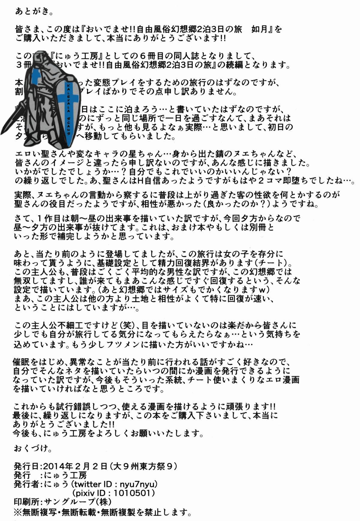 Oidemase!! Jiyuu Fuuzoku Gensoukyou Nihaku Mikka no Tabi - Kisaragi 28