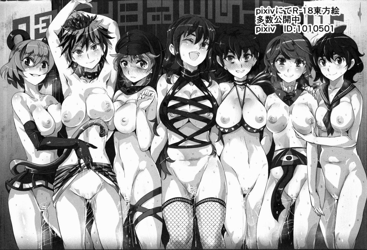 Oidemase!! Jiyuu Fuuzoku Gensoukyou Nihaku Mikka no Tabi - Kisaragi 29