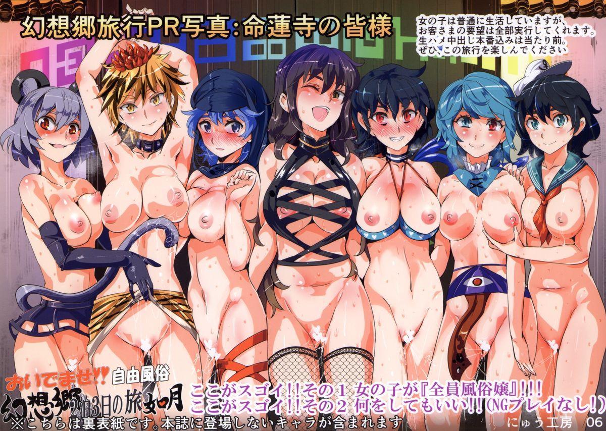 Oidemase!! Jiyuu Fuuzoku Gensoukyou Nihaku Mikka no Tabi - Kisaragi 31