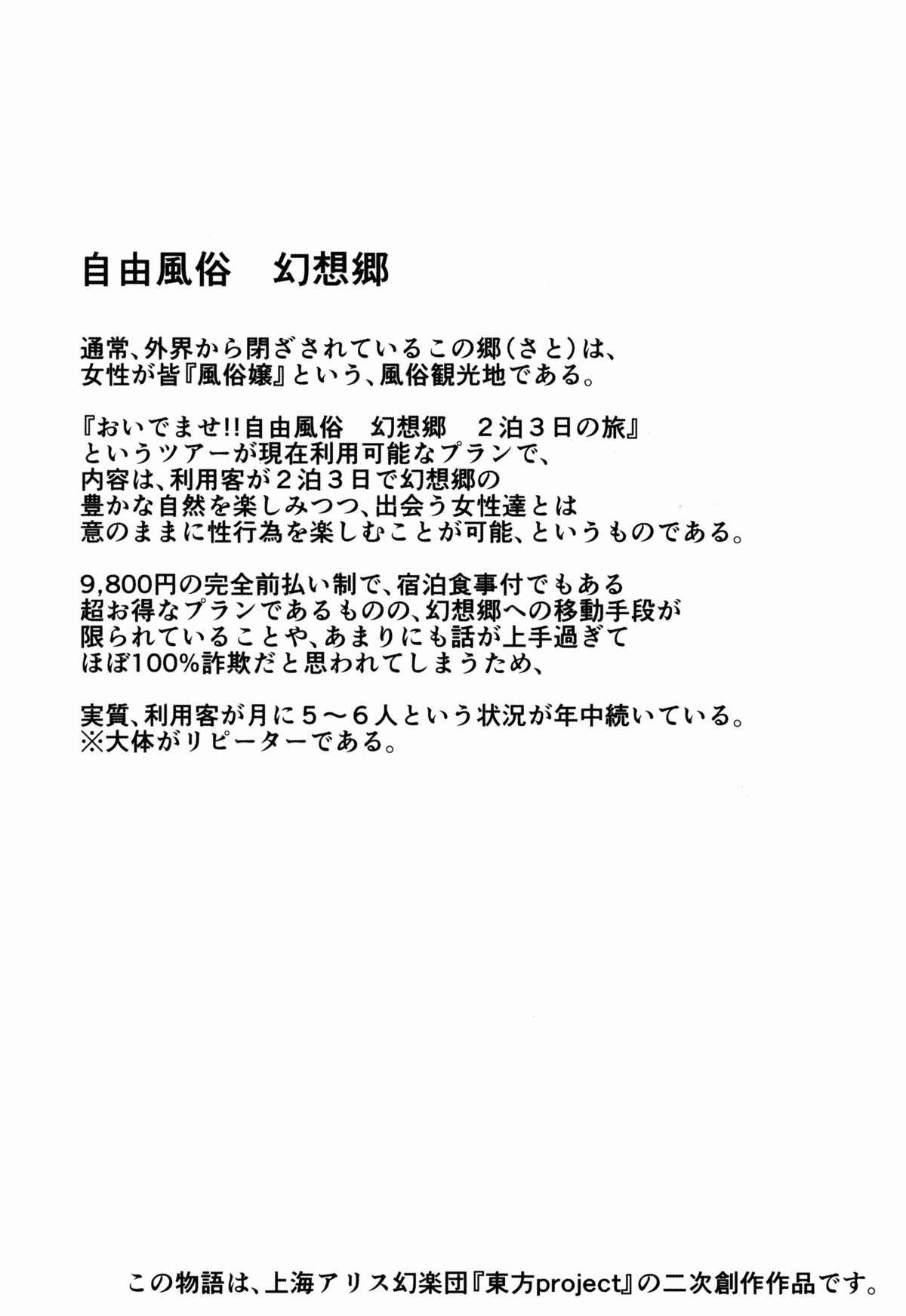 Oidemase!! Jiyuu Fuuzoku Gensoukyou Nihaku Mikka no Tabi - Kisaragi 3