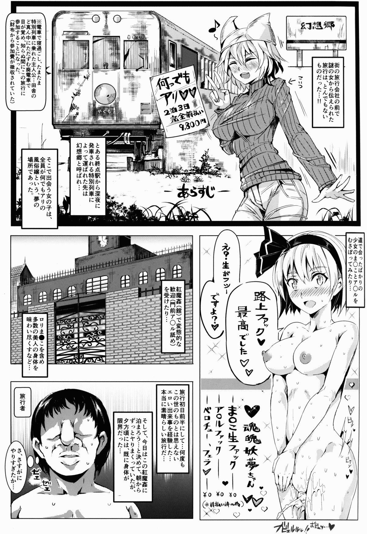 Oidemase!! Jiyuu Fuuzoku Gensoukyou Nihaku Mikka no Tabi - Kisaragi 4