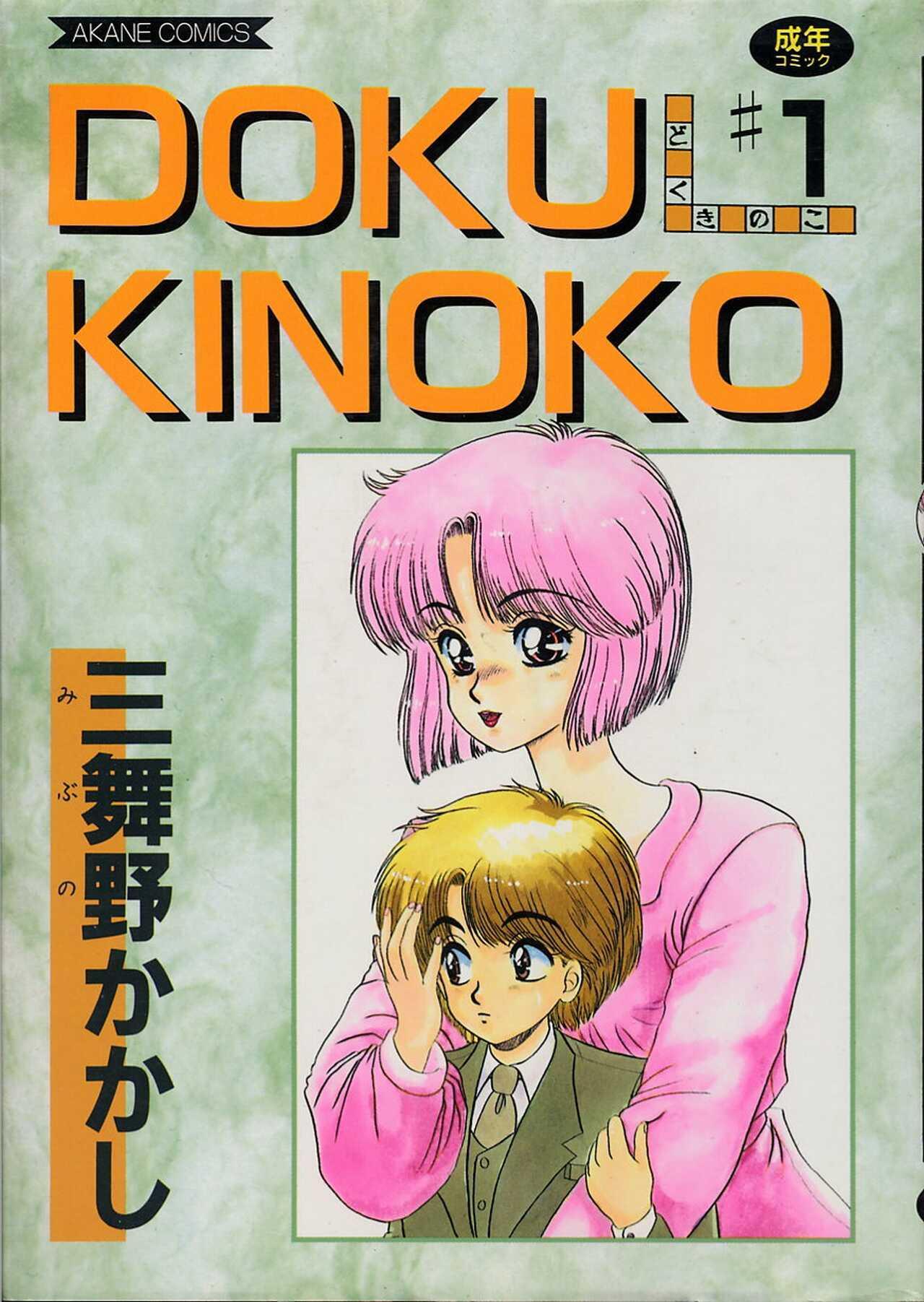 DOKU KINOKO 1 0