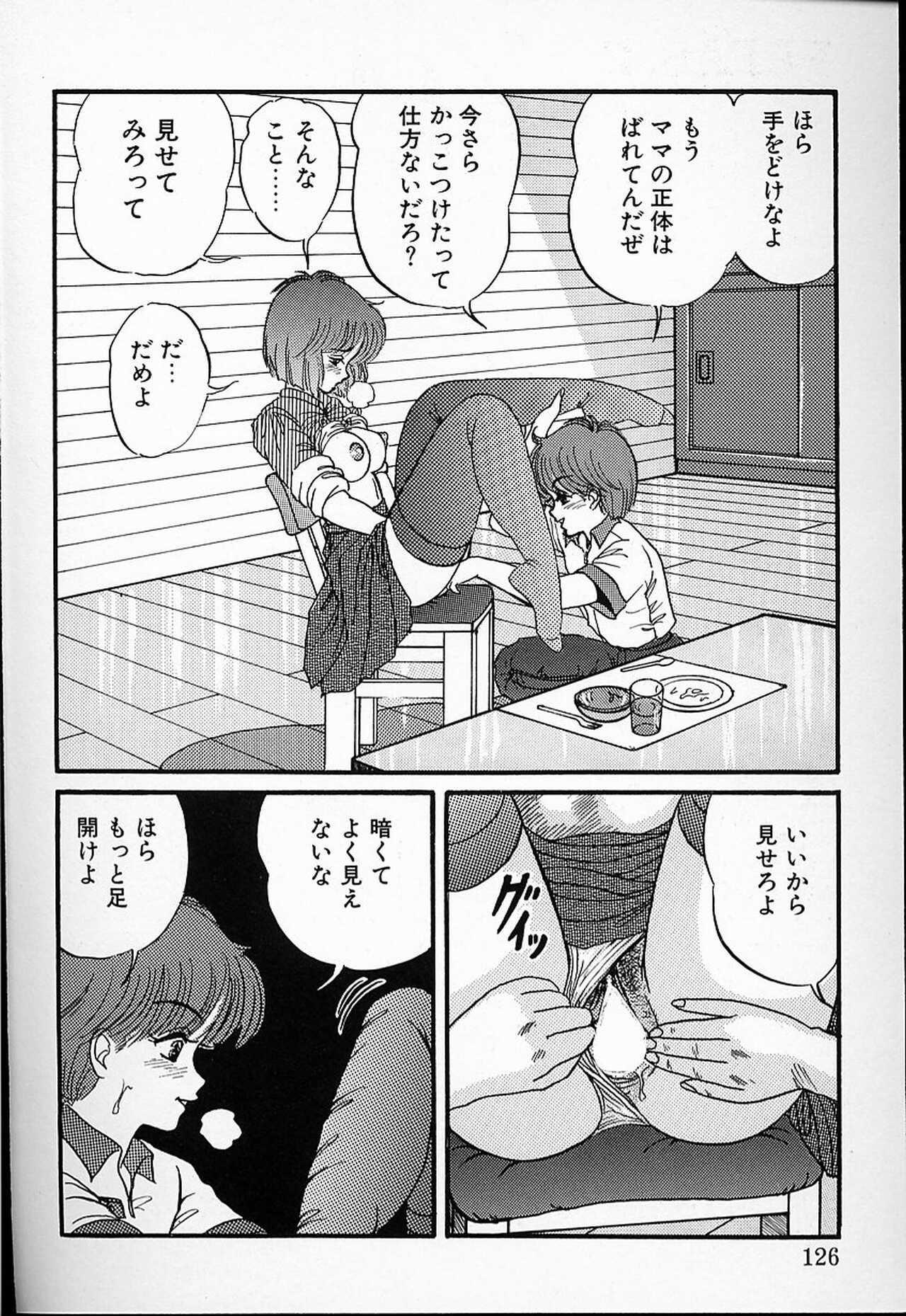DOKU KINOKO 1 122