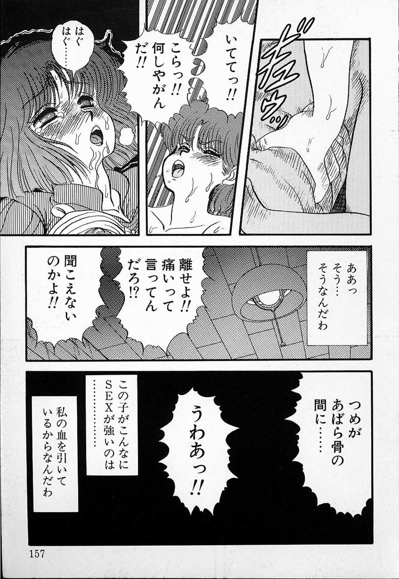 DOKU KINOKO 1 153
