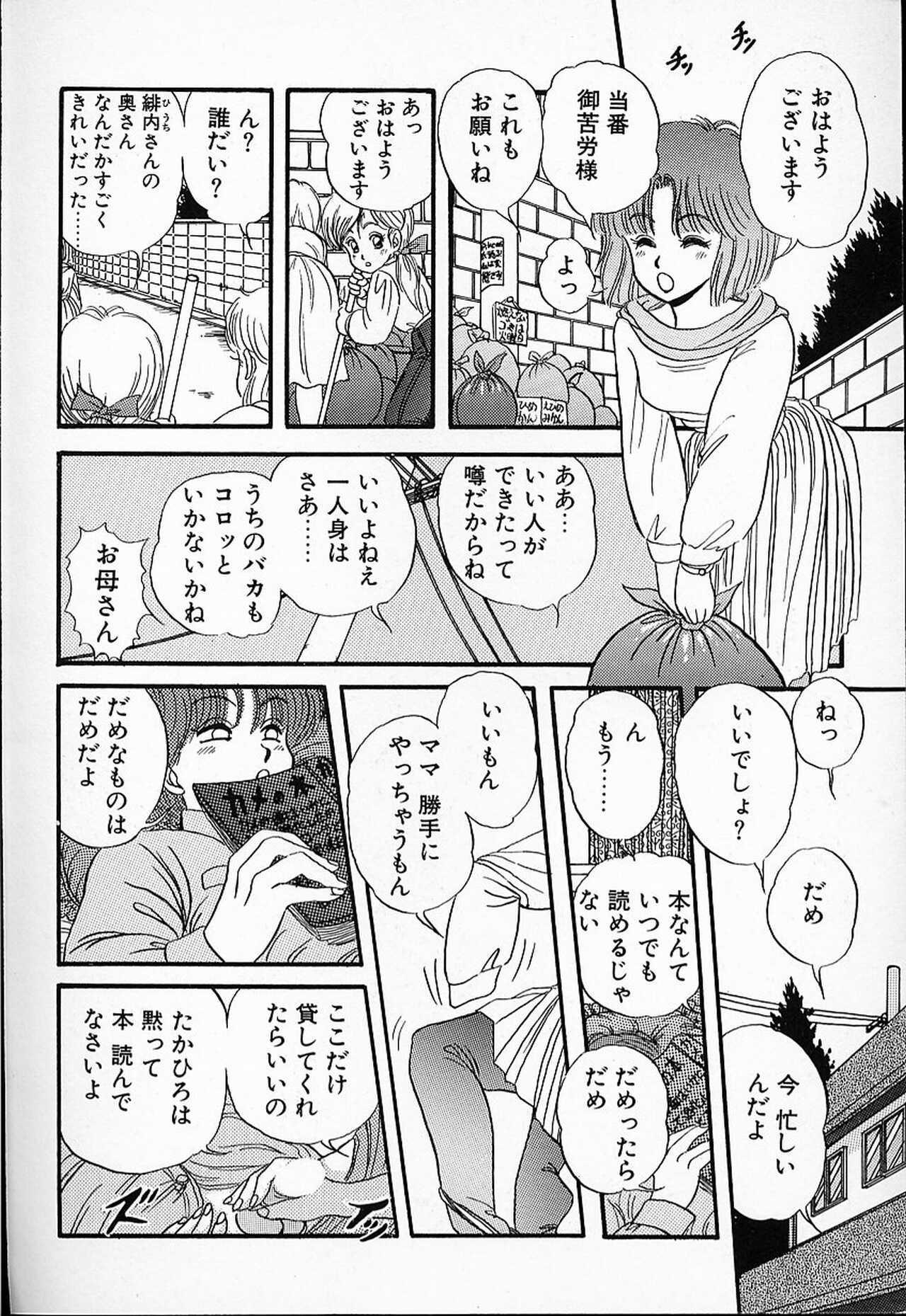 DOKU KINOKO 1 154