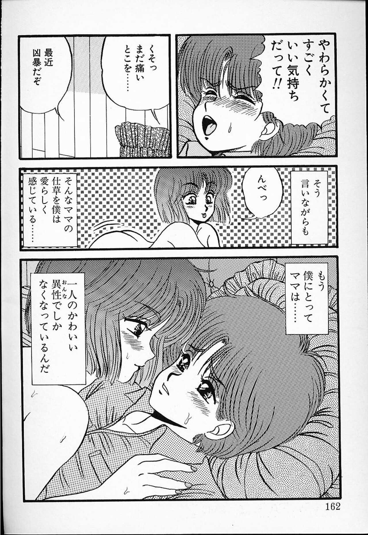 DOKU KINOKO 1 158