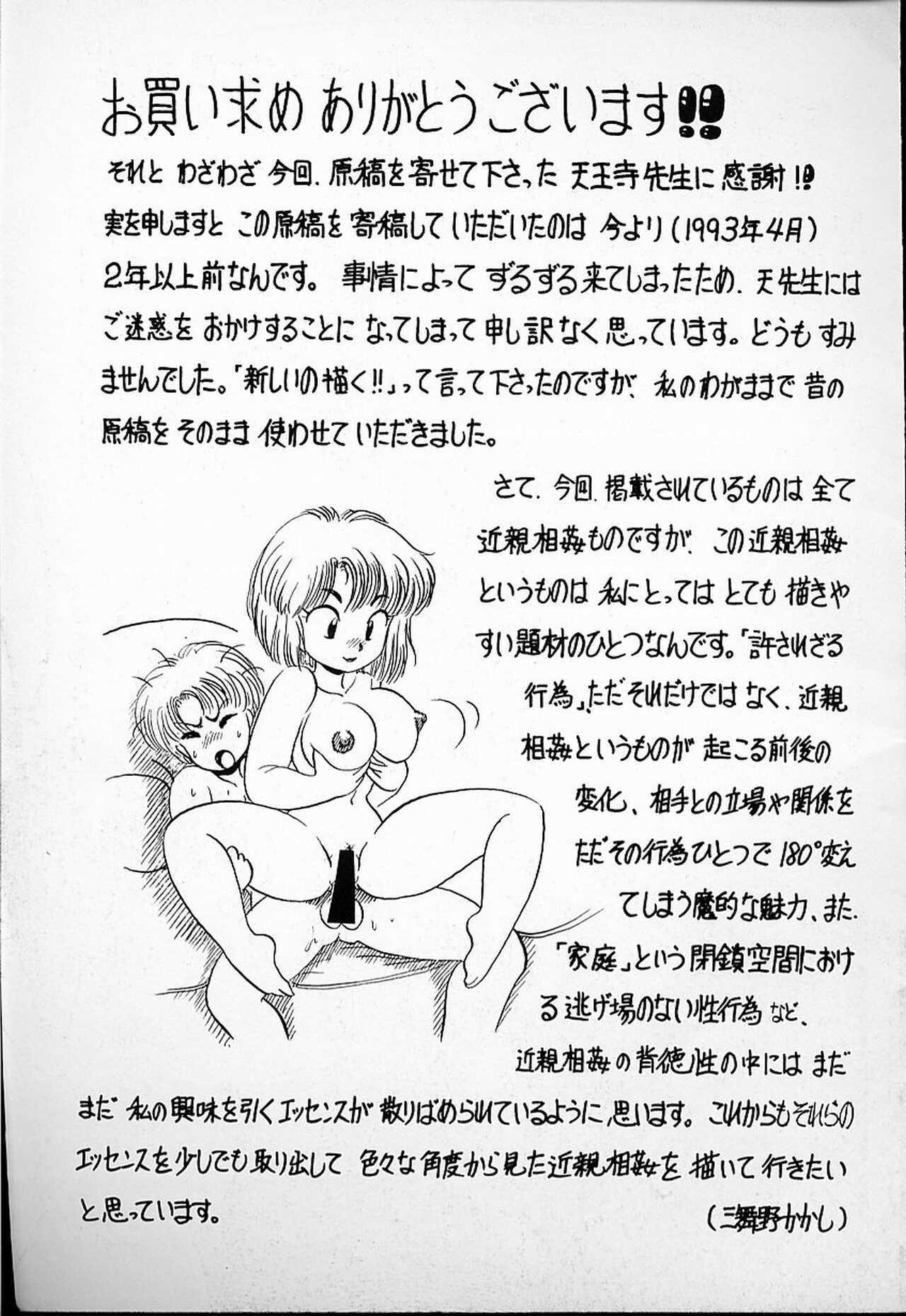 DOKU KINOKO 1 161