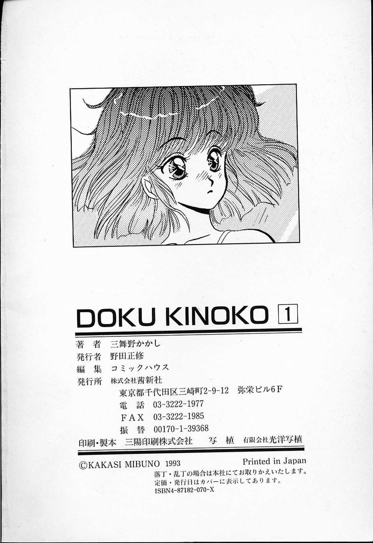 DOKU KINOKO 1 162