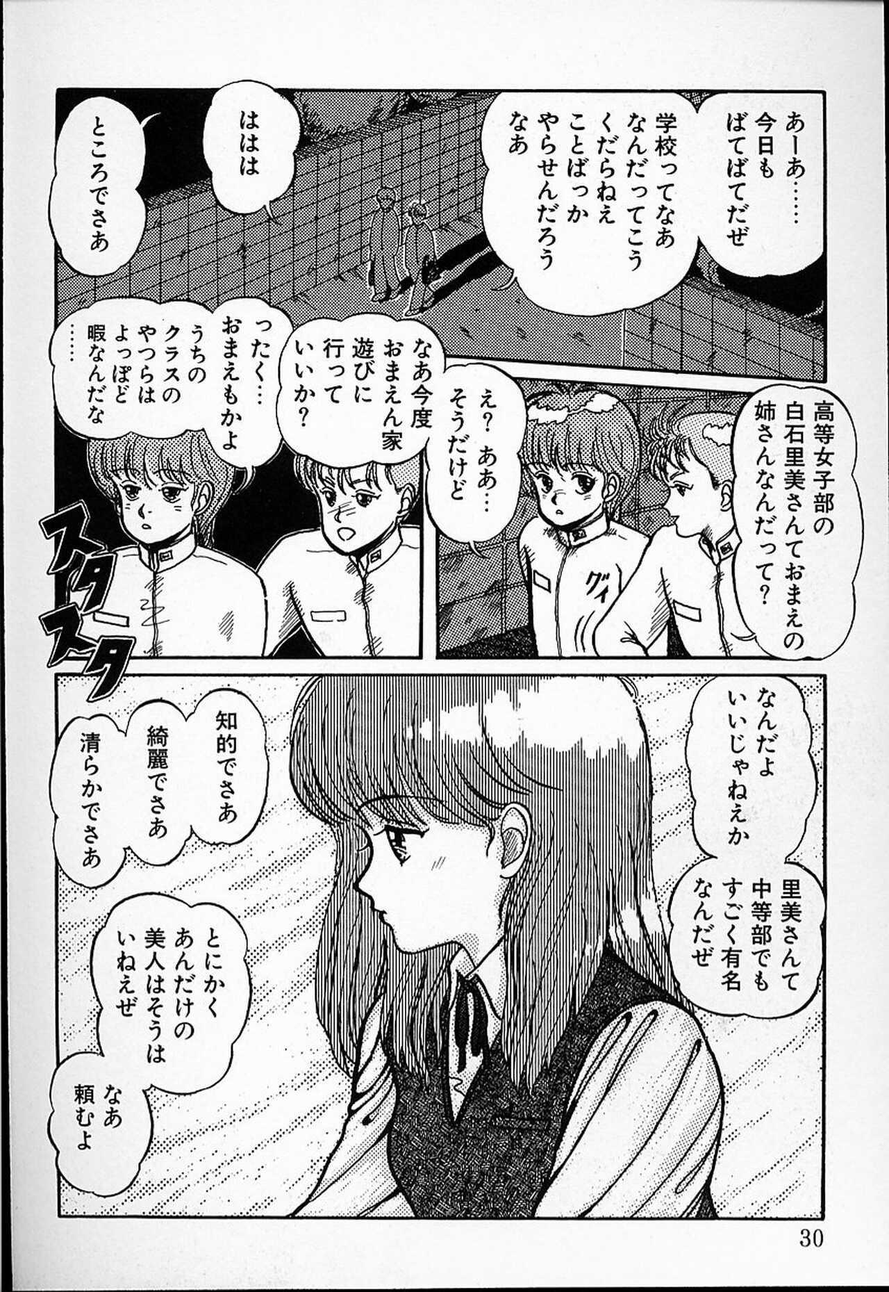 DOKU KINOKO 1 26