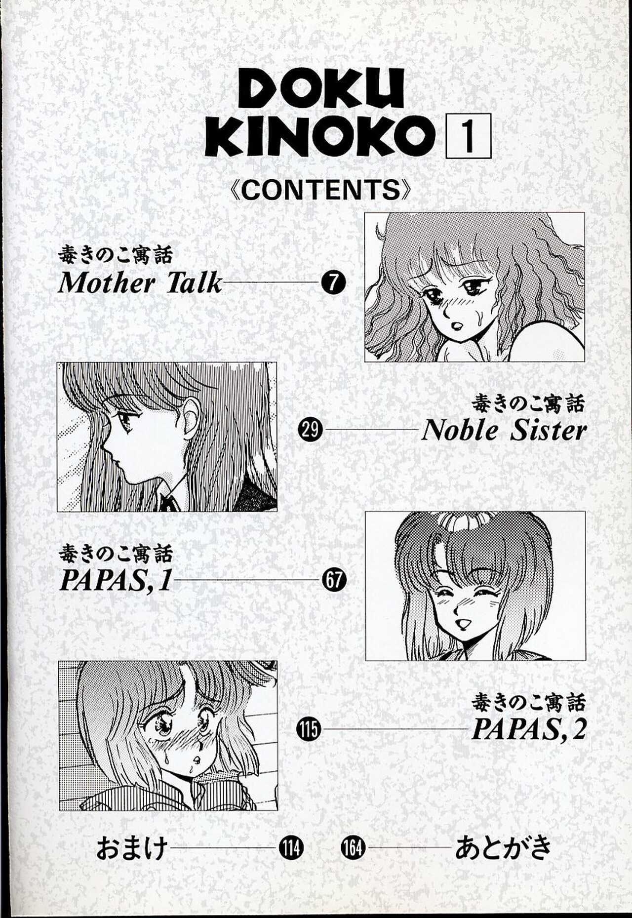 DOKU KINOKO 1 3