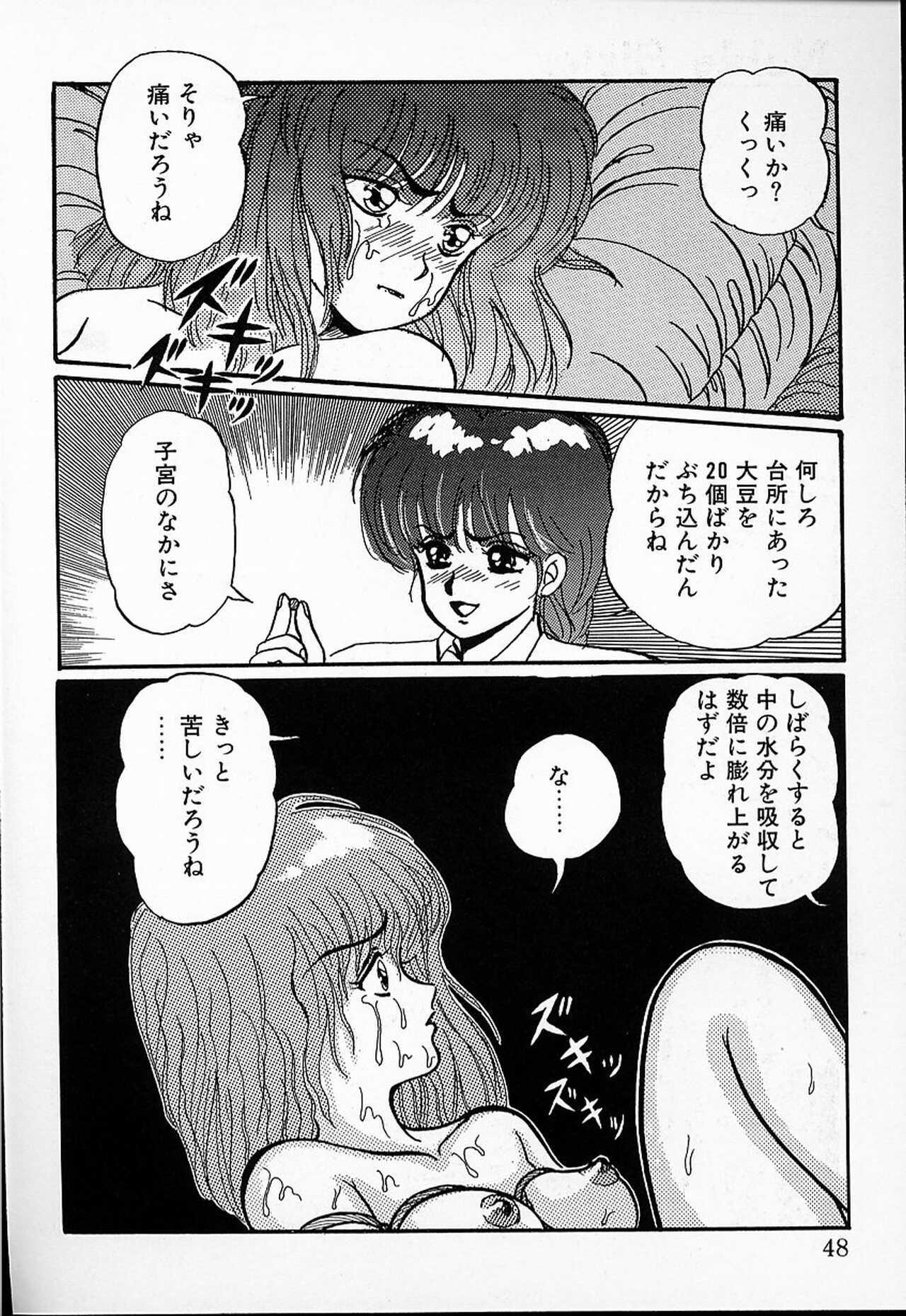 DOKU KINOKO 1 44
