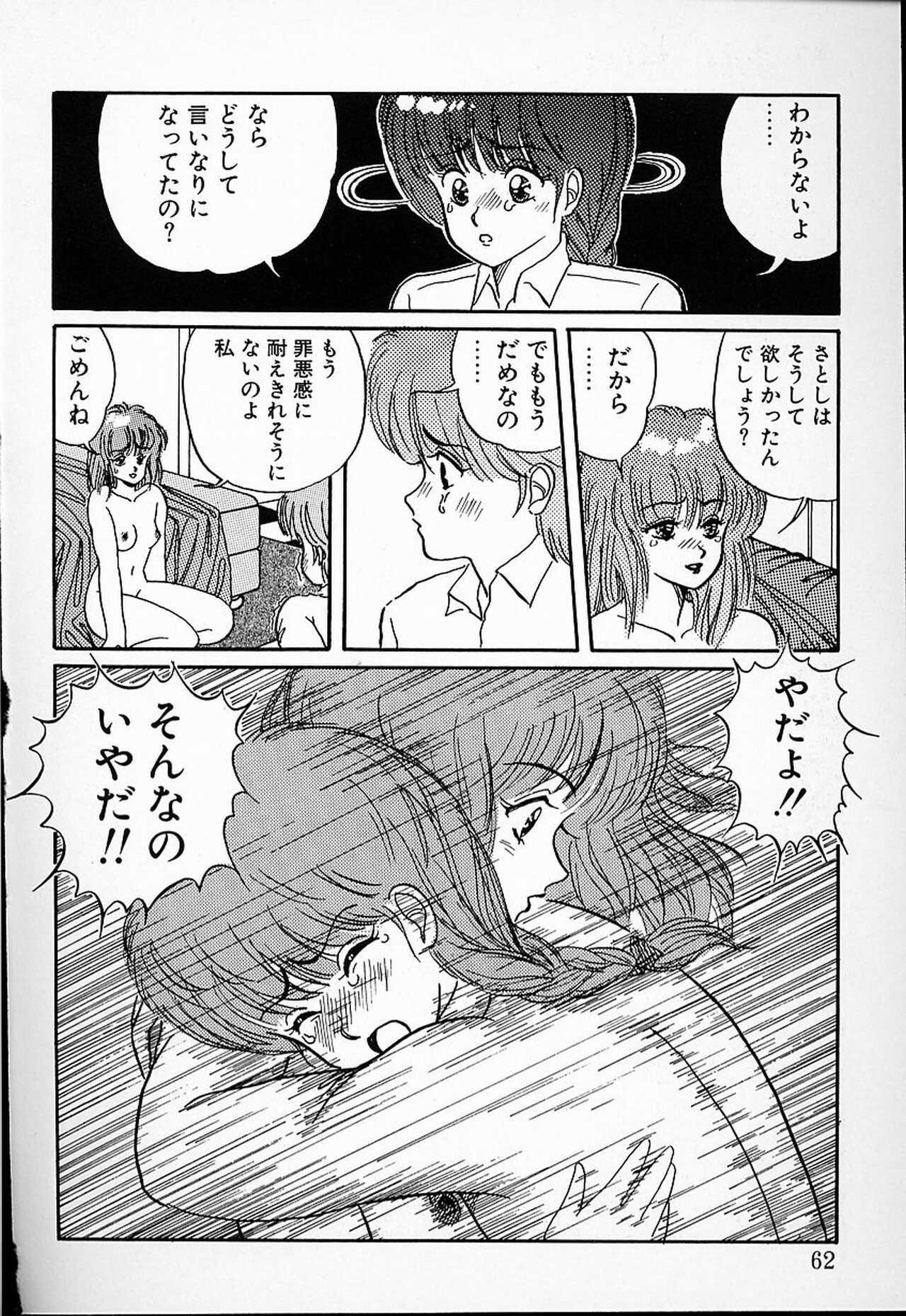 DOKU KINOKO 1 58