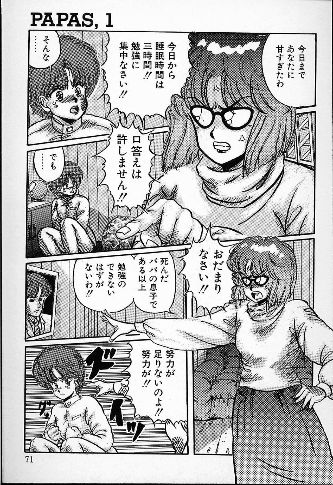 DOKU KINOKO 1 67