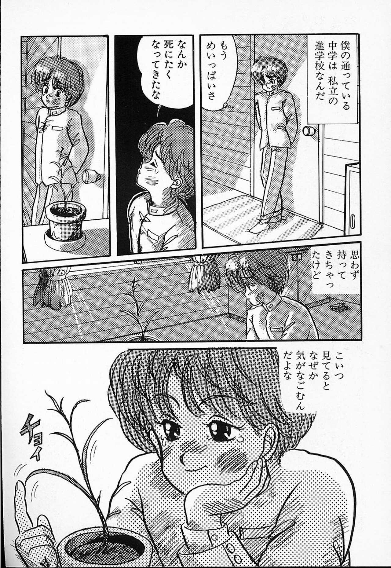 DOKU KINOKO 1 68