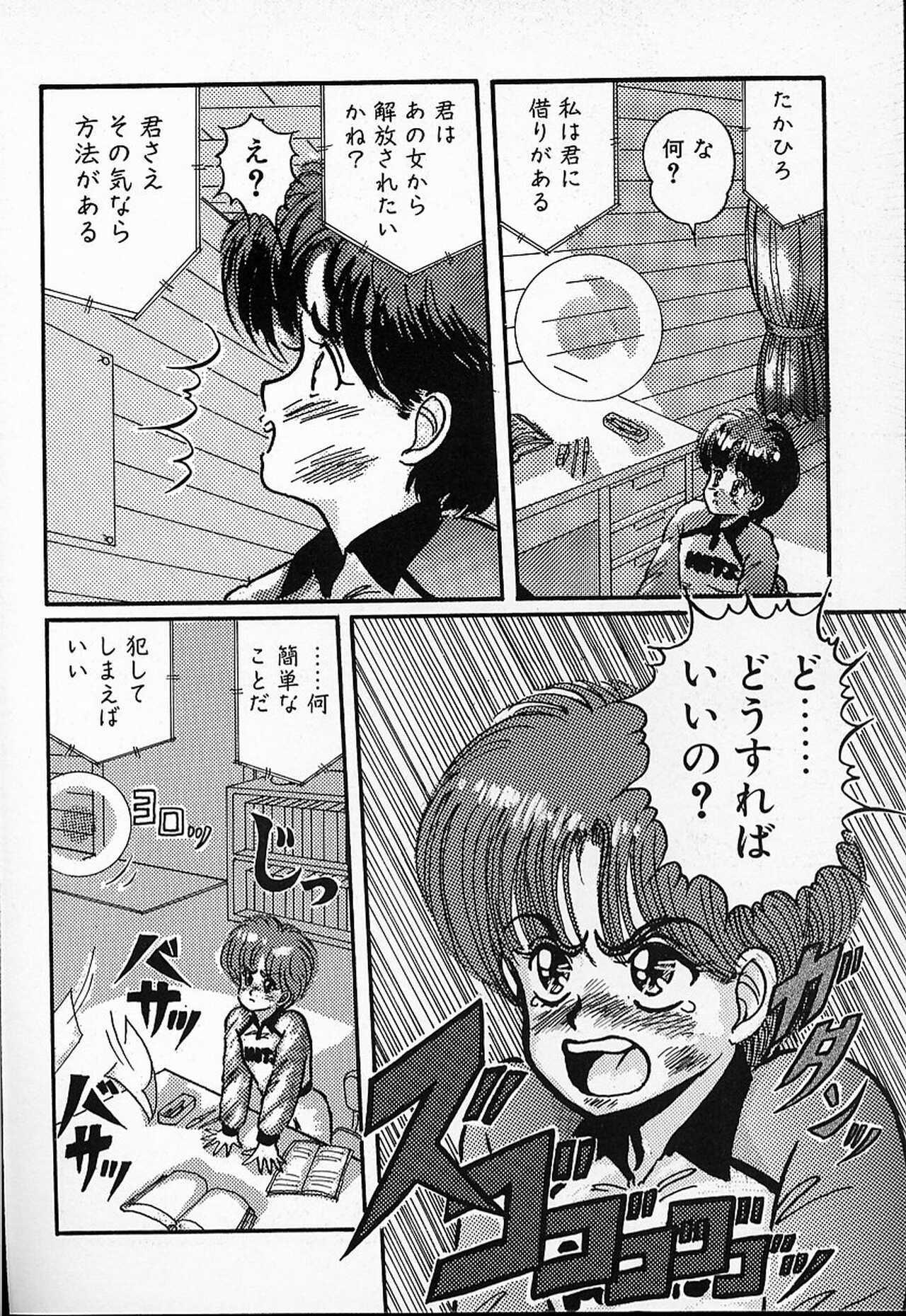 DOKU KINOKO 1 72
