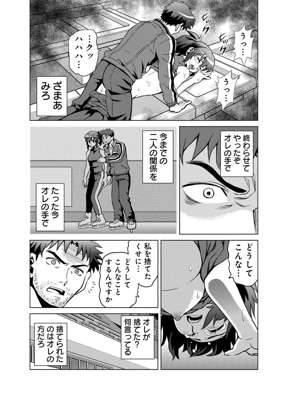Nuresugi Nikubou Shidou 9