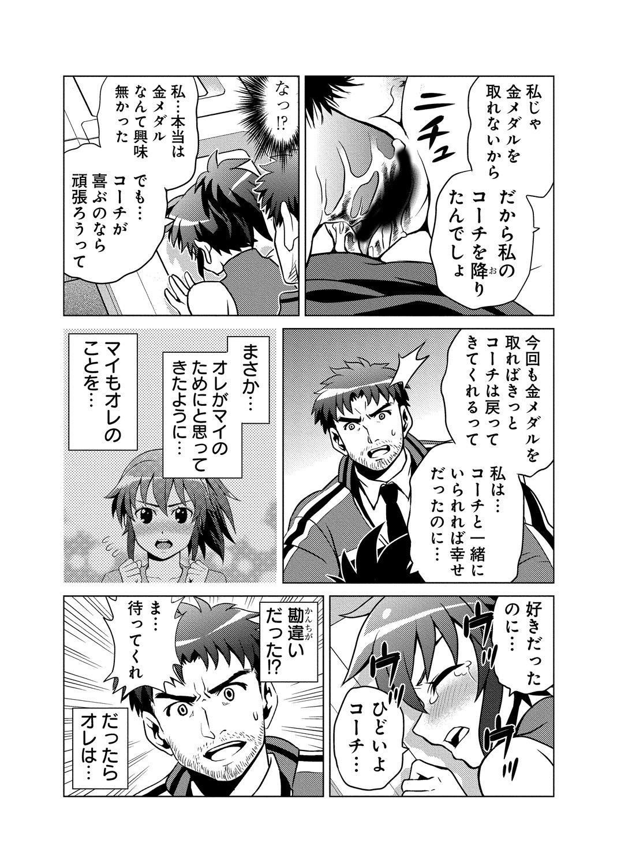 Nuresugi Nikubou Shidou 10