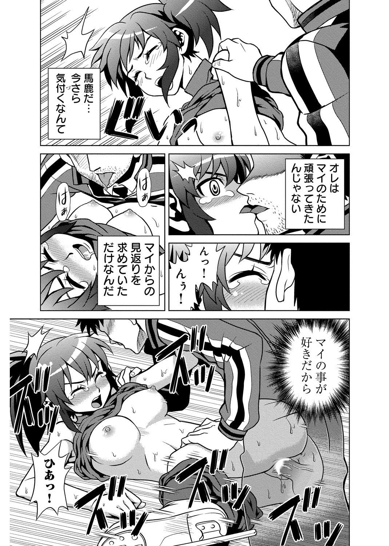 Nuresugi Nikubou Shidou 12