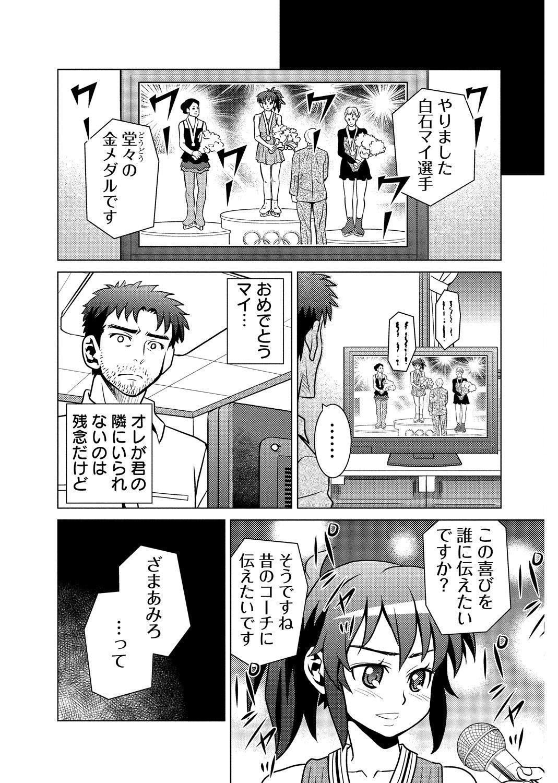 Nuresugi Nikubou Shidou 15