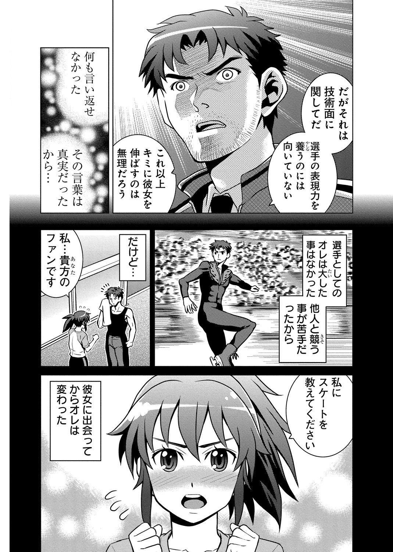 Nuresugi Nikubou Shidou 2