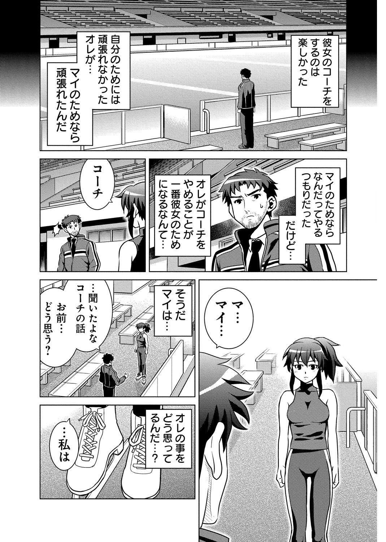 Nuresugi Nikubou Shidou 3