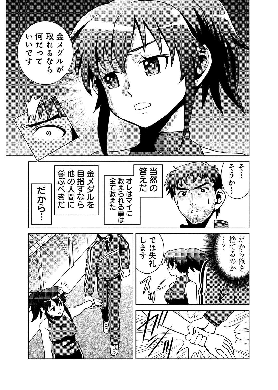 Nuresugi Nikubou Shidou 4