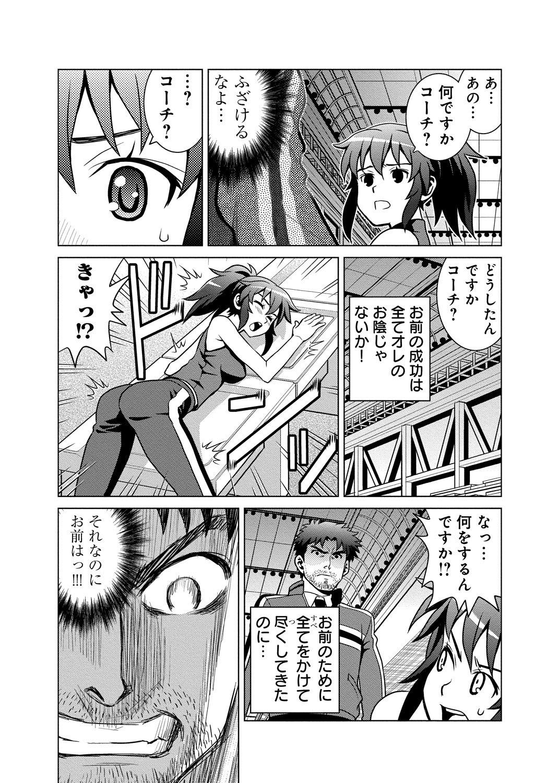 Nuresugi Nikubou Shidou 5