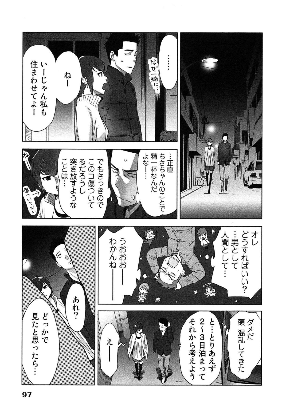 Megami to Ichinen Kura Shite Mita. 2 100